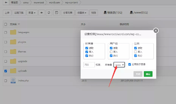 wordpress后台目录安全防护设置更改教程【宝塔设置】插图(9)