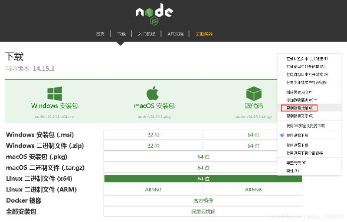 [安装nodejs]部署教程【Linux环境】插图