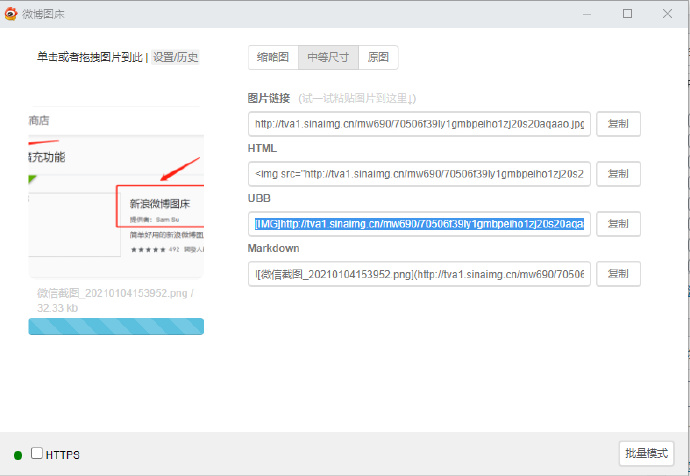 如何将自己网站的图片上传到新浪图床【修改后无bug】插图(1)