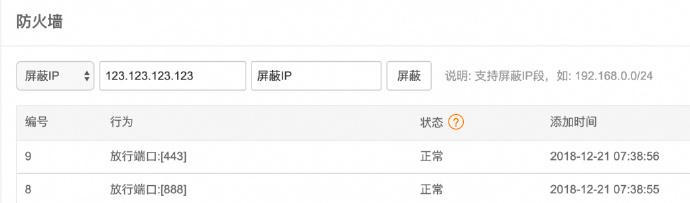 宝塔面板linux服务器屏蔽特定IP访问方法【图文教程】插图