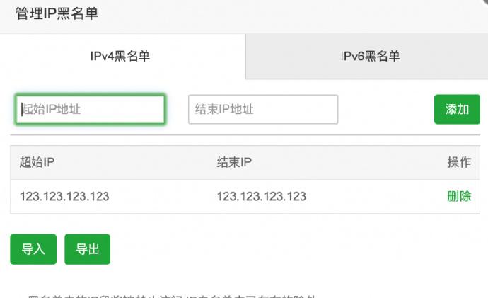 宝塔面板linux服务器屏蔽特定IP访问方法【图文教程】插图(1)