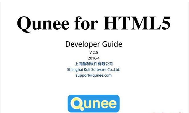 [Qunee for HTML5 开发手册]api pdf【免费网盘链接】插图