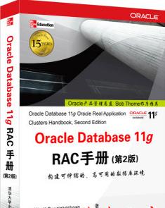 [Oracle Database 11g RAC手册 原书第2版]pdf【免费网盘链接】插图