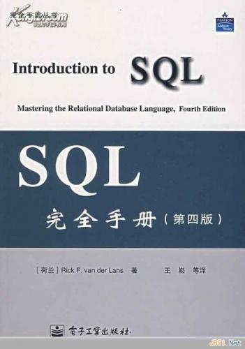 [SQL 完全手册第四版]pdf【免费网盘链接】插图