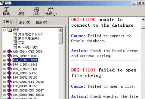 [oracle错误代码 速查手册]chm【免费网盘链接】插图