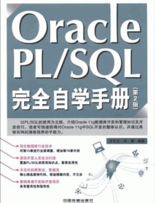 [Oracle PL SQL完全自学手册](第二版)(宫生文) 【免费网盘链接】插图