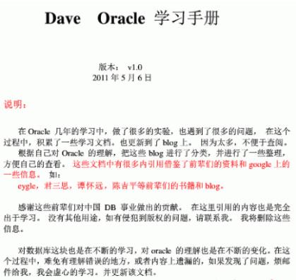 [dave oracle 学习手册]pdf【免费网盘链接】插图