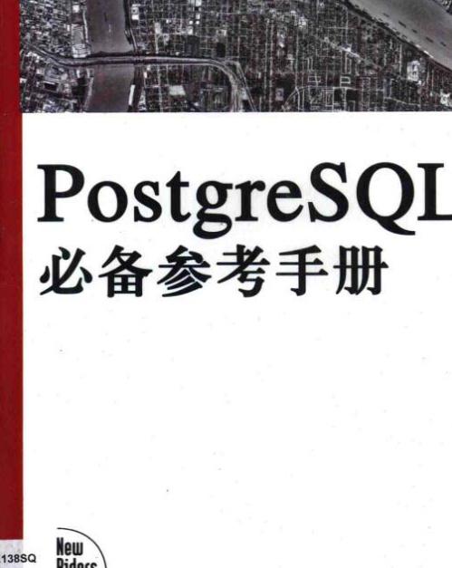 [PostgreSQL必备参考手册]pdf【免费网盘链接】插图