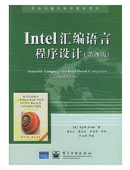 Intel汇编语言程序设计(第四版) PDF【免费网盘链接】插图