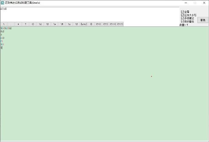 正则表达式测试工具(deelx)  【免费网盘链接】