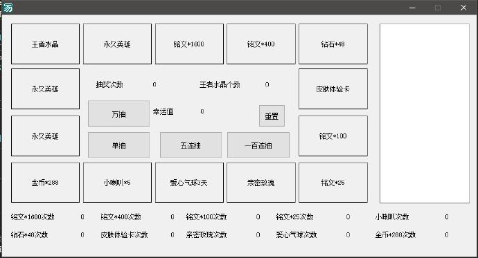 王者荣耀钻石抽奖概率模拟软件【免费网盘链接】