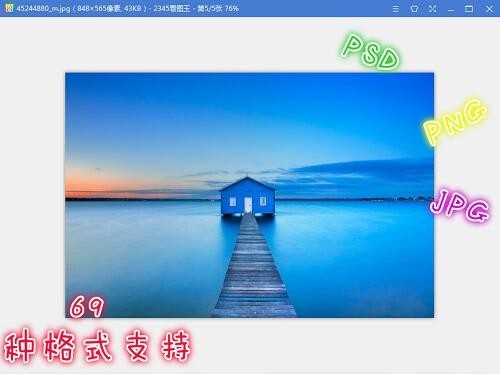 2345看图王电脑版 v10.2.0 去广告纯净版 图片查看器推荐【免费网盘链接】