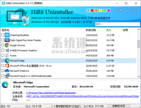 HiBit Uninstaller v2.5.95 免费中文版 软件强制卸载工具【免费网盘链接】
