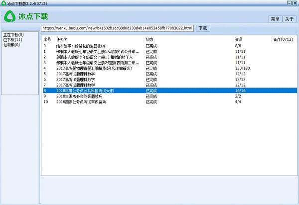 冰点文库下载器绿色版 v3.2.16 去广告版 百度文库下载【免费网盘链接】