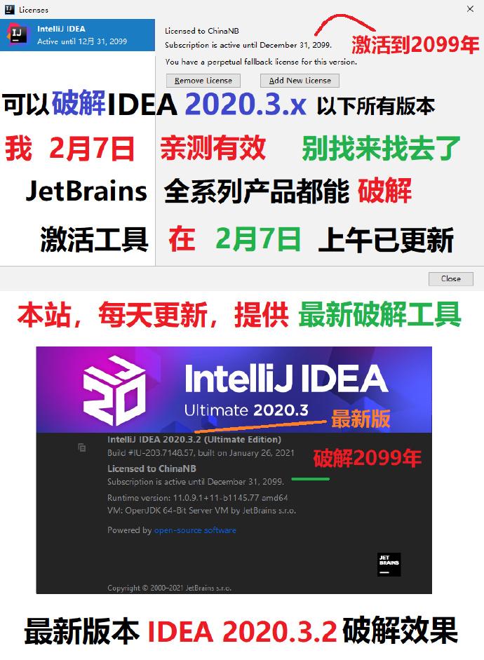 JetBrains IDEA 2021最新破解补丁方法教程 附最新激活码【网盘链接】插图