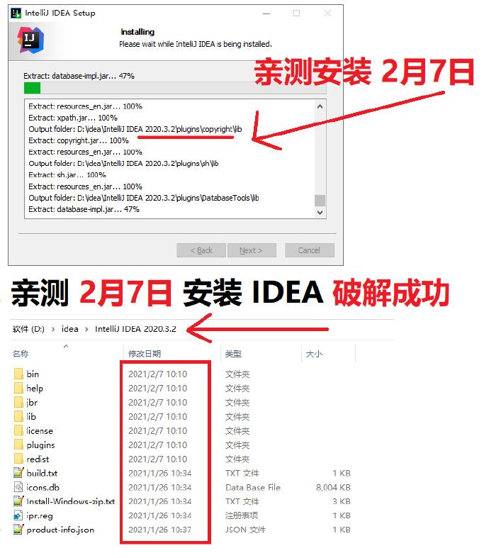 JetBrains IDEA 2021最新破解补丁方法教程 附最新激活码【网盘链接】插图(2)