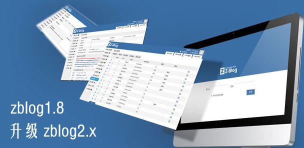 Zblog ASP1.8升级到Zblog2.x的实战笔记 第1张