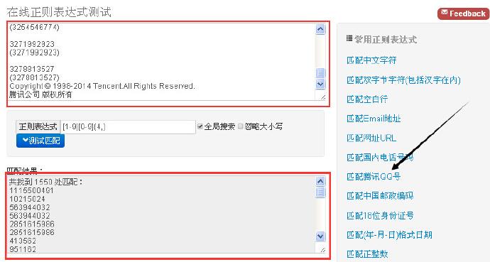 邮件营销:轻松日获百万个QQ邮箱的方法 第4张