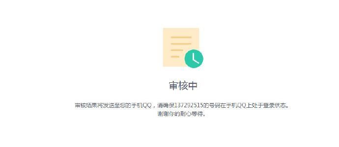 QQ公众平台帐号其实就是乌龙 第3张