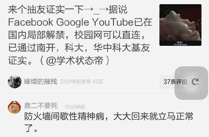 传谷歌、Facebook国内已局部解禁?从习大大和扎克伯格握手说起 第2张