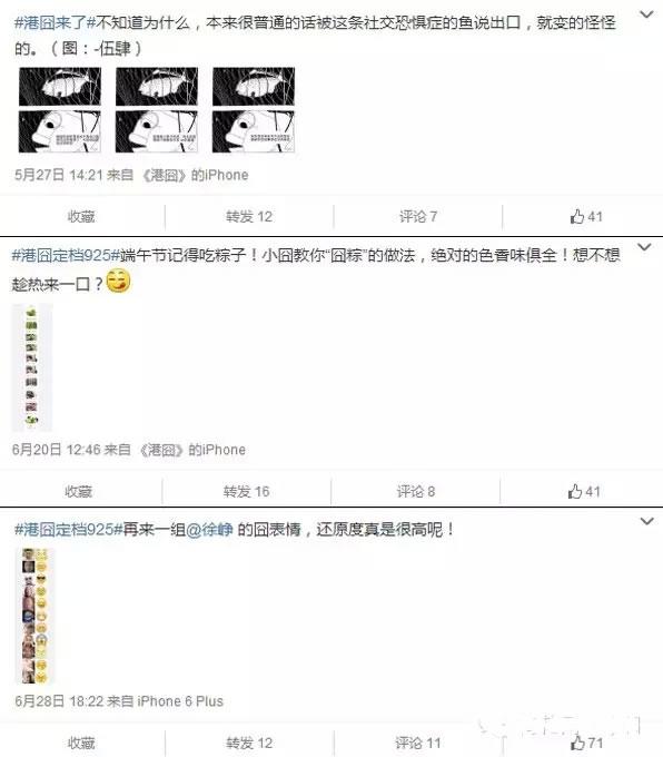 港囧电影上映票房首日破两亿背后的营销 第17张