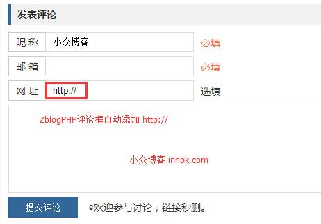 ZblogPHP博客评论框网址自动添加http:// 第1张