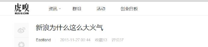 """虎嗅新浪微博账号被封停 一篇文章引发的""""血案"""" 第3张"""