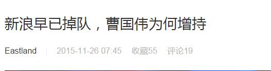 """虎嗅新浪微博账号被封停 一篇文章引发的""""血案"""" 第4张"""