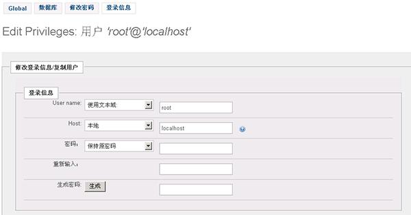 XAMPP修改MySQL root空密码后不能登录 第6张