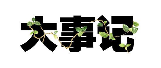 中国互联网2015大事记 第1张