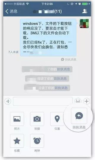 微信确认将推企业版微信 工作生活分开说 第3张