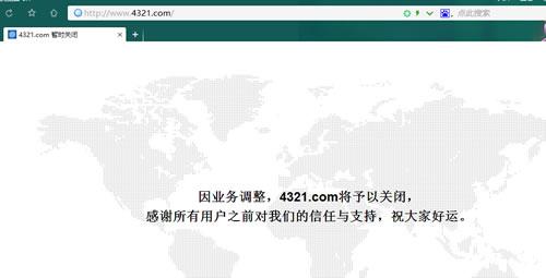 域名中介商4321.com宣布关闭 第1张