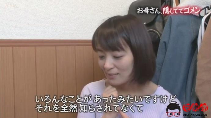 持田茜(しじみ)离家十五年终获家人原谅,钕优风光的背后也充满了辛酸!