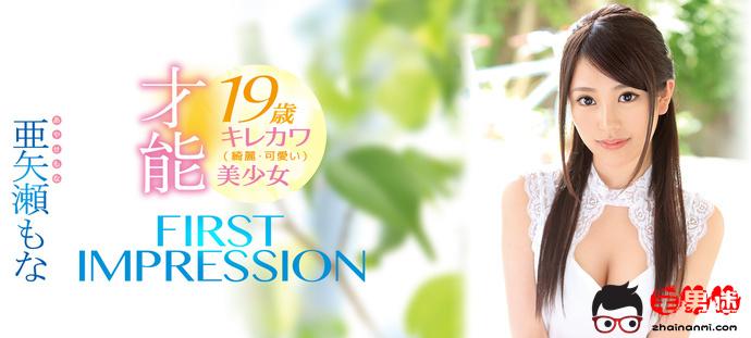 新人出道!19岁美少女亚矢濑萌奈(亚矢濑もな)即将以专属身份华丽登场!