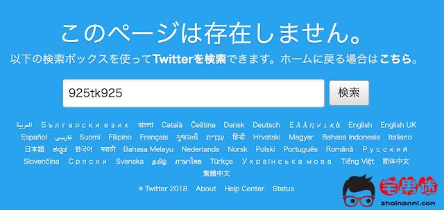 铃木心春推特再次删除,或将与外界断开联系玩消失?