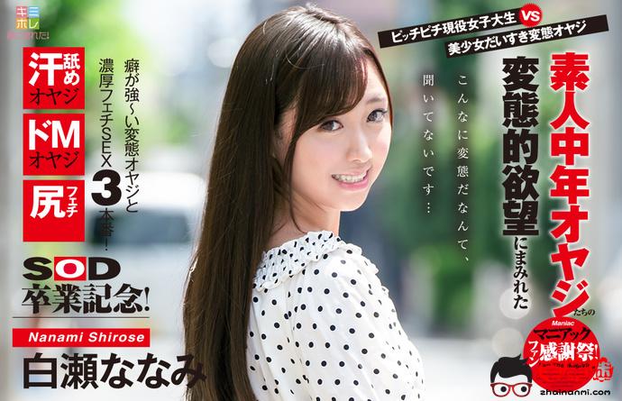 白濑七海(白濑ななみ)暗黑生涯最后一战下月上映,再见了妹纸!