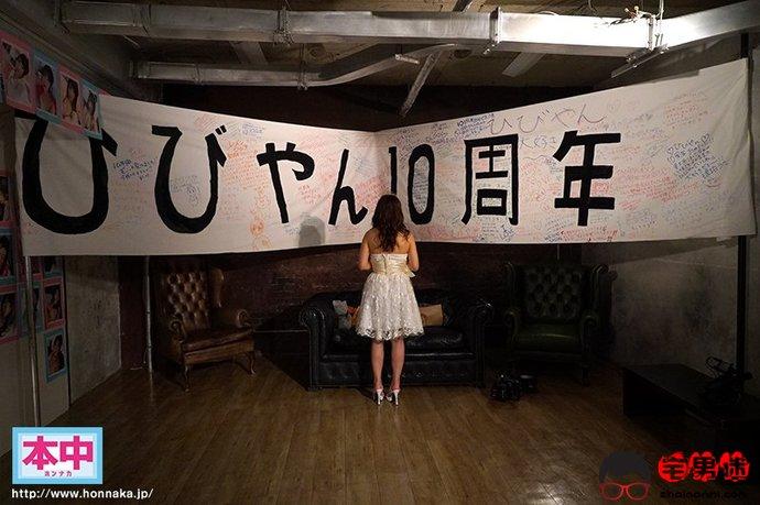 大槻响(大槻ひびき)十周年纪念作品第二集,好友助阵极地大乱斗!