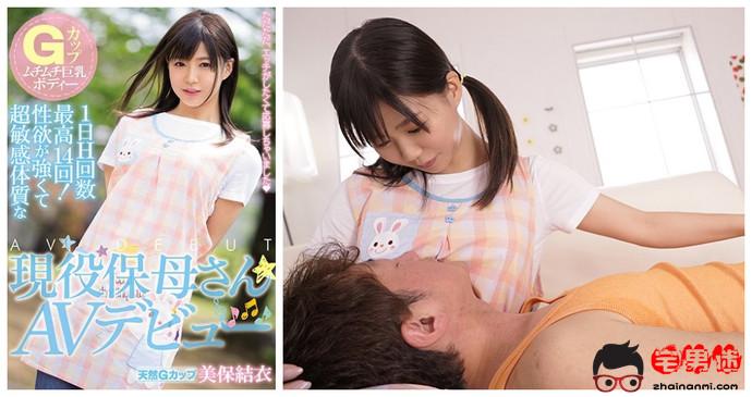 教师系列:爱幻想的真白纱江和一天十四次郎的美保结衣!