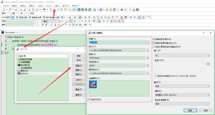 EmEditor配置Java运行环境 第1张