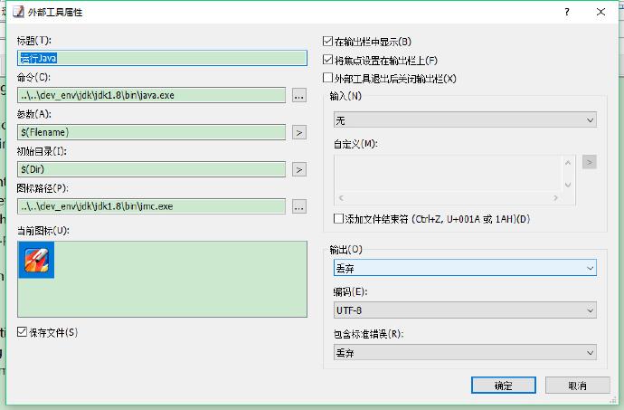EmEditor文本编辑器配置Java编译运行环境可以实现Java代码的运行配置教程 第2张