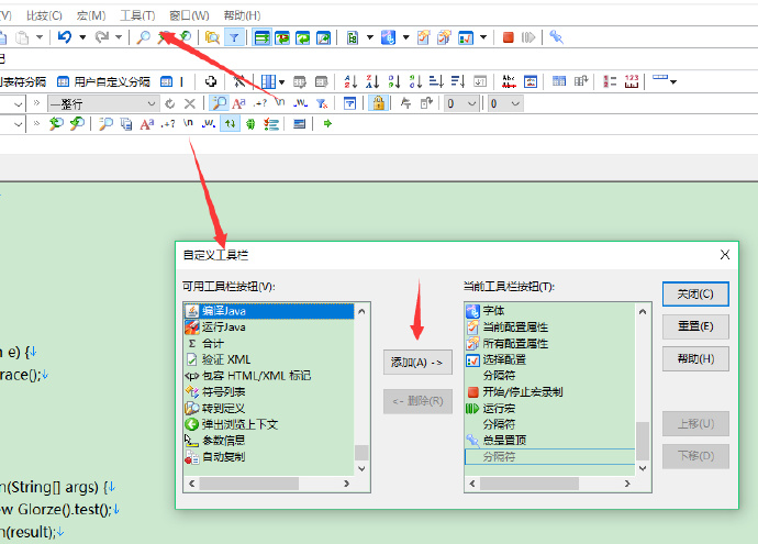 EmEditor最新破解版绿色版百度云网盘分享下载EmEditor配置自定义工具图标到菜单栏教程 第3张