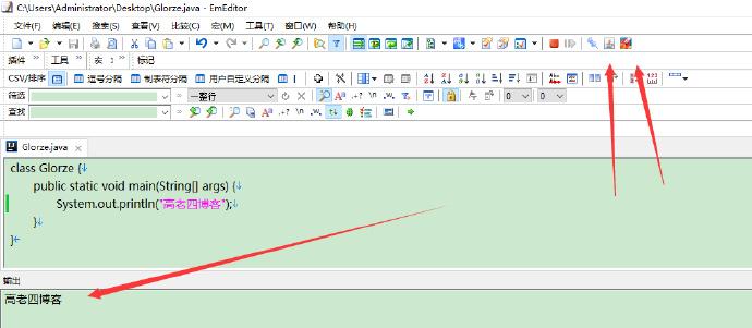 EmEditor运行Java代码示例EmEditor配置Java开发环境教程EmEditor破解版18.2.92下载 第4张