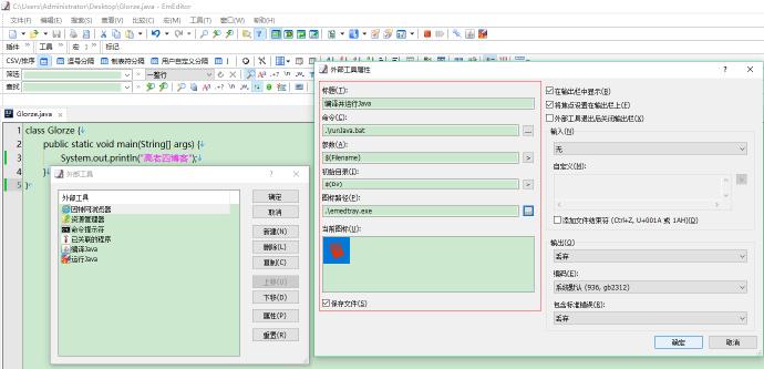 EmEditor配置Java编译运行脚本开发环境 第6张