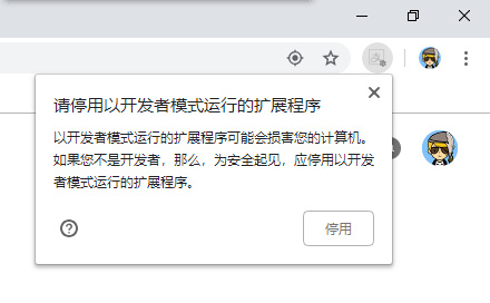 """如何解决谷歌浏览器烦人的""""请停用以开发者模式运行的扩展程序""""提示"""