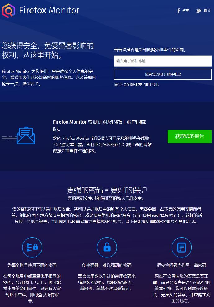 您的账号信息是否在数据外泄事件中被泄露或遭窃?可到 Firefox Monitor 查看。欢迎在我们的数据库中搜索并订阅警报。 第1张