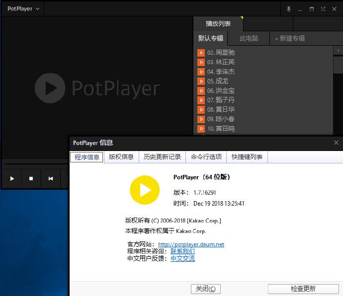 Potplayer最新版1.716291官方32位和64位安装包下载