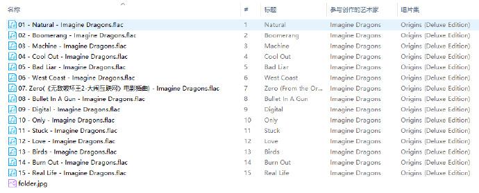 Imagine Dragons(梦龙乐队)最新专辑Origins无损flac高音质歌曲列表完整下载百度云百度网盘下载分享 第1张