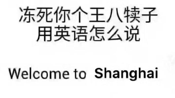 上海大学,没有暖气冻Skr人 第37张
