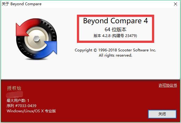 Beyond Compare 4.2.8 Build 23479最新版本注册码