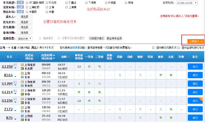 12306官方订票助手使用教程 第2张